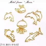 メタルフレーム【115.海のいきもの 全6種】イルカ いるか クジラ くらげ クラゲ タツノオトシゴ サメ