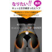 ヒップトレーナー HipTrainer 本体 PLHT952BK