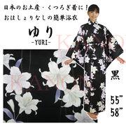 彩りゆかた「ゆり」変り織り浴衣 黒