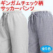 【2019新作 春夏】レディース パンツ ギンガムチェック柄 サッカーパンツ 10本セット(5色)