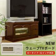 NEW ウェーブTVボード ロー DBR/WW