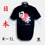 『日本』日の丸Tシャツ 黒 M~3L