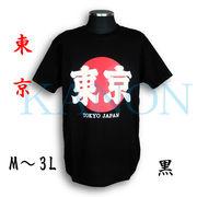 『東京』日の丸Tシャツ 黒 M~3L