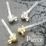★L&A original pierce★日本製品★樹脂ピアスパーツ★カン付ボール★金属アレルギー対応★