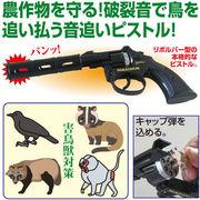 日本製 害鳥獣対策「音追いピストル」