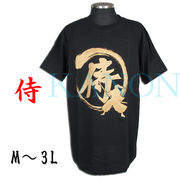 『侍』Tシャツ 黒 M~3L