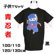 『青忍者』子供Tシャツ 黒 100~130cm