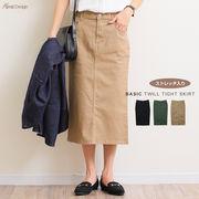 【C-3】ストレッチ ツイル ヒザ丈 タイト スカート