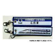 KBオリジナルアイテム ししゅうダグ 500系新幹線電車 521形7000番台 こだま