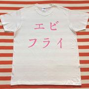 エビフライTシャツ 白Tシャツ×ピンク文字 S~XXL