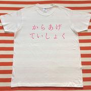 からあげていしょくTシャツ 白Tシャツ×ピンク文字 S~XXL