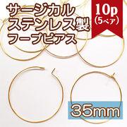 サージカルステンレス製 フープ 約35mm ゴールド【50】【10個/50個売り】フープピアス