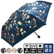 【2019新作】晴雨兼用傘 小花柄 折畳み傘 UVカット♪