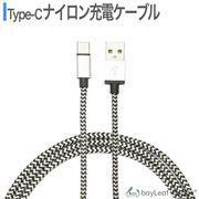【OPP袋のみのアウトレット!】USB Type-C 充電ケーブル Android 急速充電 データ転送 ナイロン編み