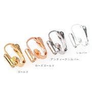 10個 イヤリングコンバーター 縦型 バネ式 クリップ式 ピアス変換 4色 カン付き ノンホール 金具 材料 手芸