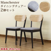 Manchester ダイニングチェア 2脚セット