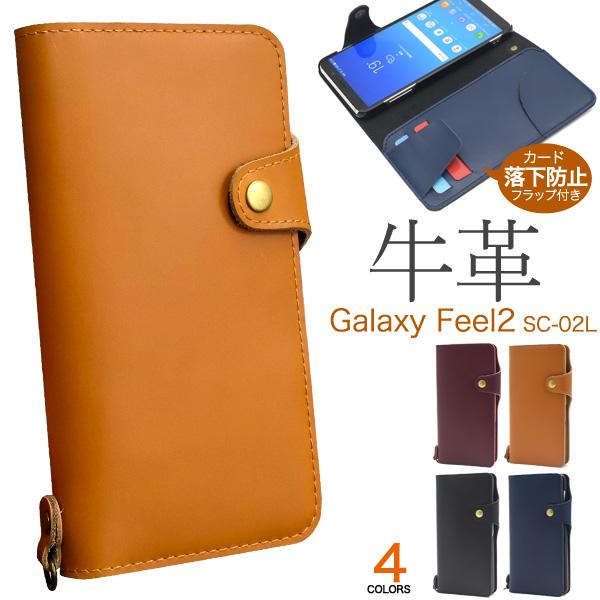 galaxy feel2 ケース 手帳型 おしゃれ sc-02l カバー おすすめ 牛革 手帳型ケース 高級 ビジネス シンプル