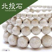 ブレス 北投石 hokutolite ホワイト 丸 6mm 医者いらずの薬石 マイナスイオン 品番:11310