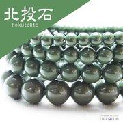 ブレス 北投石 hokutolite グリーン 丸 10mm 医者いらずの薬石 マイナスイオン 品番: 11302