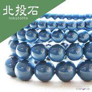 ブレス 北投石 hokutolite ブルー 丸 12mm 医者いらずの薬石 マイナスイオン 品番:11299