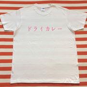 ドライカレーTシャツ 白Tシャツ×ピンク文字 S~XXL