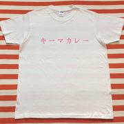 キーマカレーTシャツ 白Tシャツ×ピンク文字 S~XXL