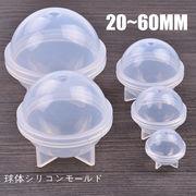 球体 シリコンモールド 5サイズ20ー60mm 封入 鏡面 ゴム型 UVレジンクラフト デコパーツ 手芸