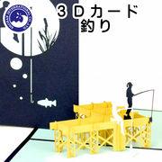 ■湘南インターナショナル■■2019SS 新作■ 【3Dカード】 釣り