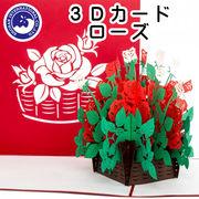 ■湘南インターナショナル■■2019SS 先行予約■ 【3Dカード】 ローズ