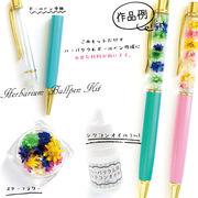 ハーバリウムボールペン手作りキット 10色から選べる! 母の日にもオススメです♪