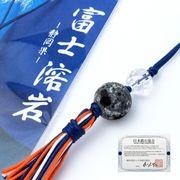 【日本銘石】ストラップ 富士溶岩〈静岡県〉 品番: 11372 [11372]