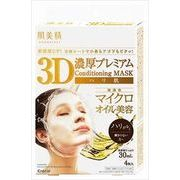 肌美精 3D濃厚プレミアムマスク(ハリ肌) 【 クラシエホームプロダクツ販売 】 【 シートマスク 】