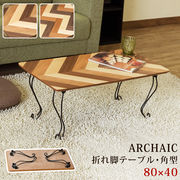 ARCHAIC 折れ脚テーブル 角型 80×40 V/W