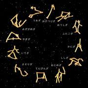 12星座1個ずつ 封入パーツ 星座 星 ゴールド メタルパーツ UVレジン 埋め込み 質材 手芸