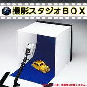【売り切れごめん】撮影スタジオBOX
