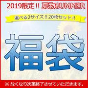 【数量限定】【大きいサイズ有】2019夏ギャレ福袋HAPPYBAG20枚セット