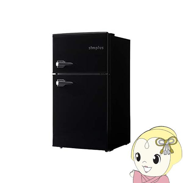 【メーカー直送】 Simplus 2ドアレトロ冷蔵庫 85L SP-RT85L2-BK ブラック