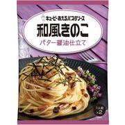 【ケース売り】キユーピー あえるパスタソース 和風きのこ バター醤油仕立て