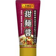 【ケース売り/送料込】李錦記甜麺醤(チューブ入り)90g