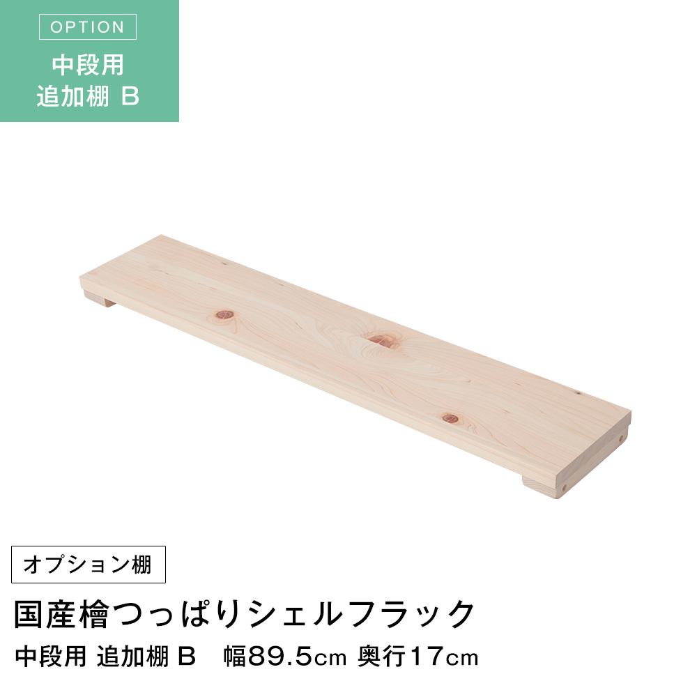 国産 檜 つっぱりシェルフラック 追加棚 幅89.5×奥行17cm 中段用