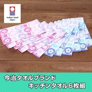 日本製 今治 タオル ブランド キッチンタオル 6枚組 (ブルー×3 ピンク×3) 綿100%
