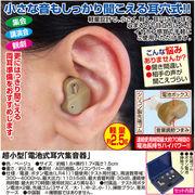 超小型電池式耳穴集音器