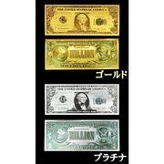 百万ドルレプリカ/2枚セットドル札/GOLD/SILVER/ジョークアイテム/パーティグッズ/金運/ミリオンドル札