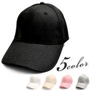 ▼MAGGIO▼【飽きの来ないシンプルさ☆★】どんな季節でも使いやすい♪ シンプルカラーキャップ(帽子)