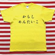 からしめんたいこTシャツ 黄色Tシャツ×黒文字 L