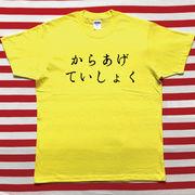 からあげていしょくTシャツ 黄色Tシャツ×黒文字 L