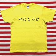 べにしゃけTシャツ 黄色Tシャツ×黒文字 L