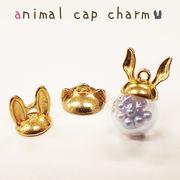 (銀色追加)メタルチャーム【177. アニマルキャップ】 イヤーハット うさぎ ウサギ ねこ 猫 ガラスドーム