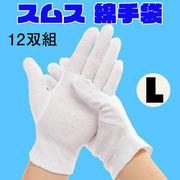 スムス 綿手袋 純綿100% 12双入り 【Lサイズ】