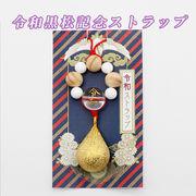◆令和◆黒松記念ストラップ